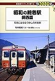昭和の終着駅 関西篇—写真に辿るなつかしの終着駅 (鉄ぶらブックス)