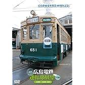 広島電鉄運転席展望~1号線 広島駅~広島港(往復) [DVD]