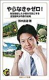 やらなきゃゼロ!?財政破綻した夕張を元気にする全国最年少市長の挑戦 (岩波ジュニア新書)