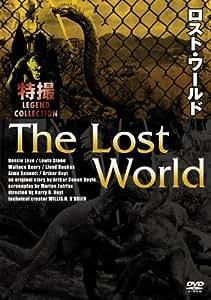 ロスト・ワールド [DVD]
