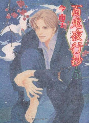 百鬼夜行抄 5 (眠れぬ夜の奇妙な話コミックス)の詳細を見る