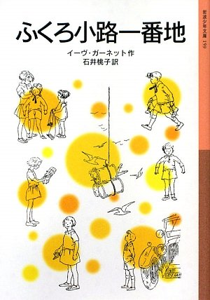 ふくろ小路一番地 (岩波少年文庫)の詳細を見る