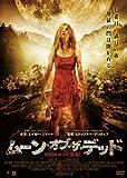 ムーン・オブ・ザ・デッド[DVD]