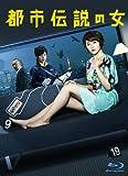 都市伝説の女 Blu-ray BOX[Blu-ray/ブルーレイ]