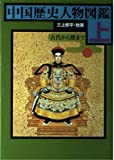 中国歴史人物図鑑〈上〉古代から漢まで
