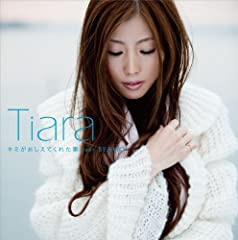 Tiara「Chocolate Kiss」のジャケット画像