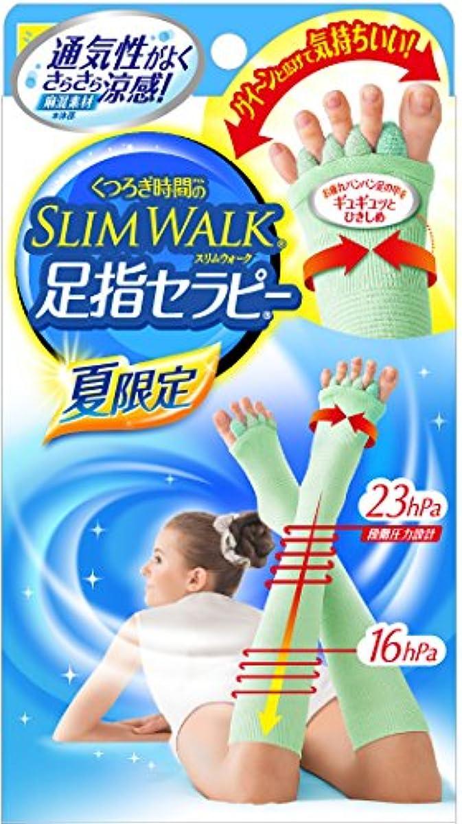 スケッチ貸し手偽造くつろぎ時間のスリムウォーク 足指セラピー (夏用) さらさら涼感 ショートタイプ M-Lサイズ ミントグリーン