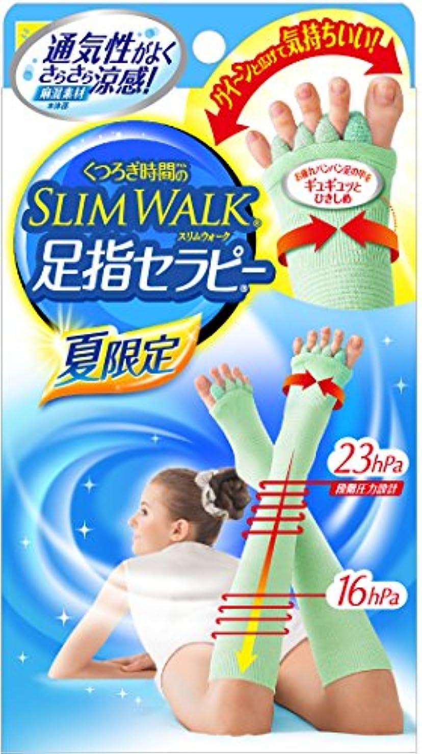 対応限り権威くつろぎ時間のスリムウォーク 足指セラピー (夏用) さらさら涼感 ショートタイプ M-Lサイズ ミントグリーン