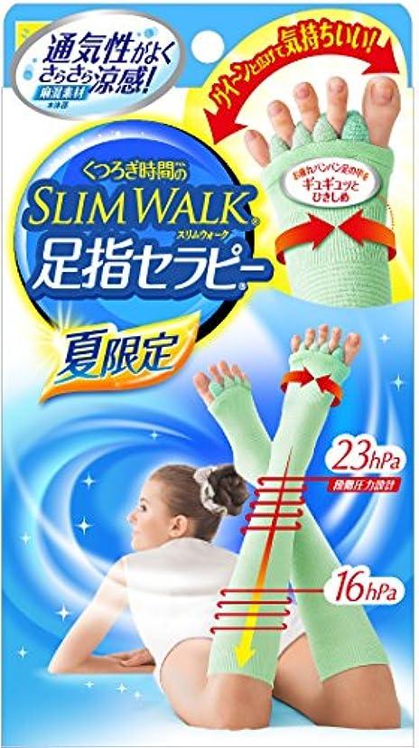 リング早く湿ったくつろぎ時間のスリムウォーク 足指セラピー (夏用) さらさら涼感 ショートタイプ M-Lサイズ ミントグリーン
