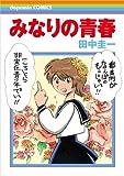 みなりの青春 / 田中圭一 のシリーズ情報を見る