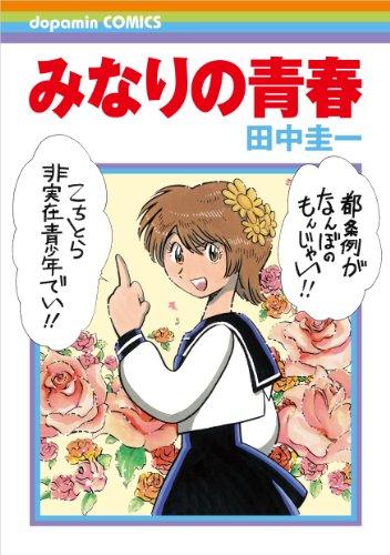 みなりの青春 (ドパミンコミックス)の詳細を見る