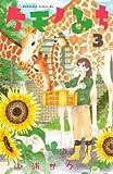 ケモノみち(3) (BE LOVE KC)
