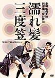 濡れ髪三度笠 [DVD]