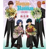 Roman-Ranman~浪漫爛漫~
