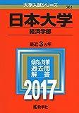 日本大学(経済学部) (2017年版大学入試シリーズ)
