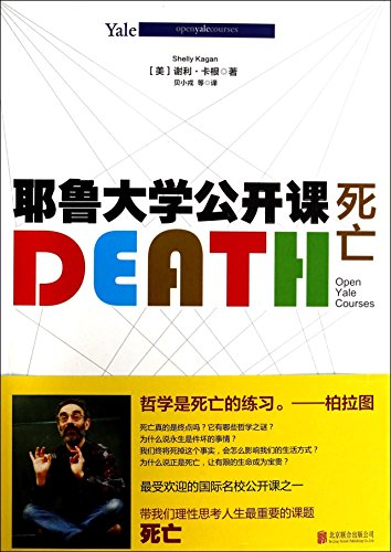 Death Open Yale Courses (Chinese Edition)の詳細を見る