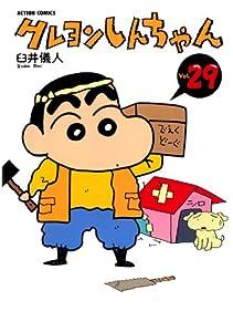 クレヨンしんちゃん 29巻 表紙画像
