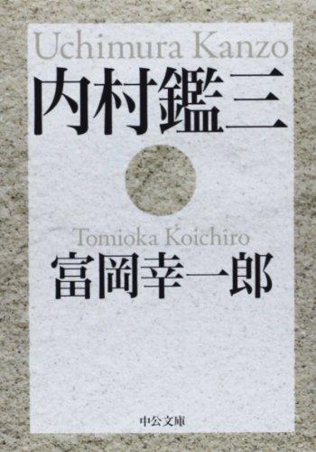内村鑑三 (中公文庫)