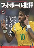 フットボール批評issue02 [雑誌]