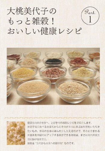 大桃美代子のもっと雑穀!健康レシピ 1 [DVD]