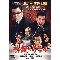 修羅のみち 4 北九州代理戦争 [レンタル落ち] [DVD]