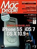 MacPeople 2013年7月号 [雑誌] (マックピープル)