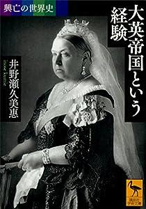 興亡の世界史 14巻 表紙画像