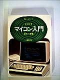 よくわかるマイコン入門 (1980年) (ホビーシリーズ)