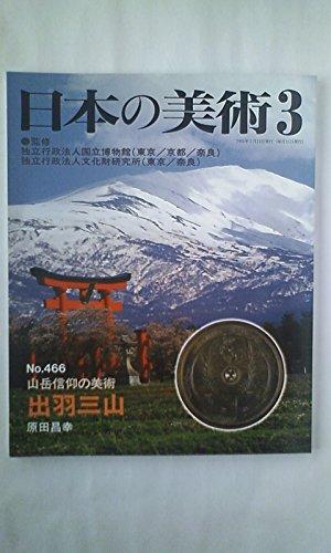 山岳信仰の美術 出羽三山 日本の美術466