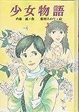 少女物語 (こみね創作児童文学)