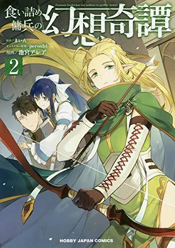 食い詰め傭兵の幻想奇譚 2 (HJコミックス)