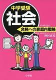 中学受験 社会 合格への家庭内戦略