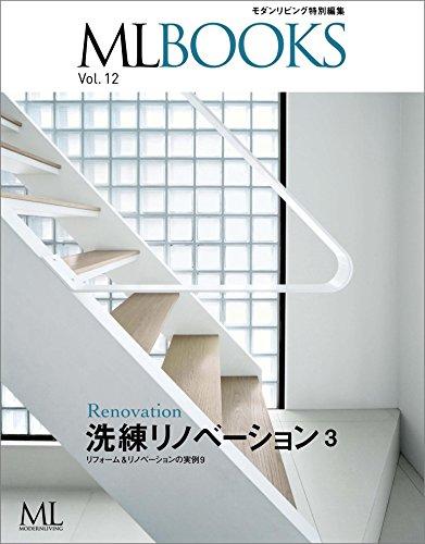 ML BOOKSシリーズ 洗練リノベーション3 リフォーム&リノベーションの実例9