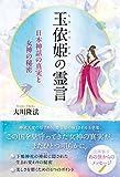 玉依姫の霊言 公開霊言シリーズ