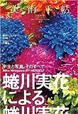 美術手帖 2008年 11月号 [雑誌] 画像