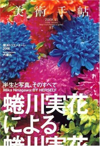 美術手帖 2008年 11月号 [雑誌]の詳細を見る