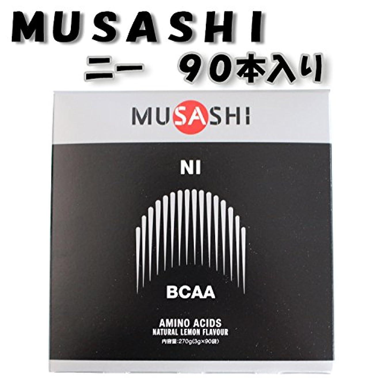 スタジアム慣習第MUSASHI NI スティック 3.0g×90本 リカバリー ムサシ ニー 90袋
