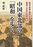 中国東北部の「昭和」を歩く―延辺・長春・瀋陽・大連 韓国人が見た旧満州