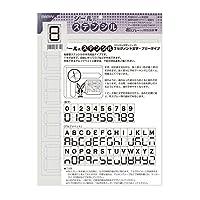 マービー シール式ステンシル 7セグ文字 8822-623