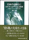 日本の大国化とネオ・ナショナリズムの形成―天皇制ナショナリズムの模索と隘路