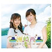 洲崎西DJCD vol.10~ザ・ベリー・ベスト・オブ・洲崎西~