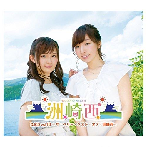 【通常版】洲崎西DJCD vol.10?ザ・ベリー・ベスト・オブ・洲崎西?