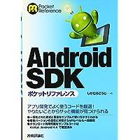 Android SDK ポケットリファレンス