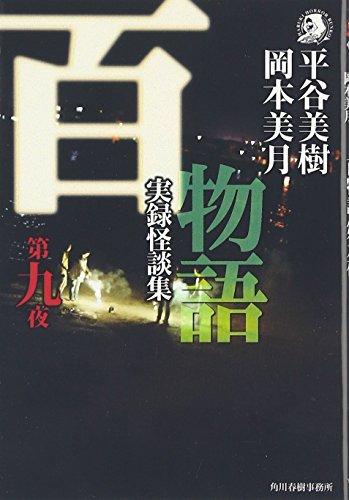 百物語〈第9夜〉実録怪談集 (ハルキ・ホラー文庫)の詳細を見る