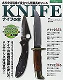 KNIFEナイフの本―あらゆる現場で役立つ人類最高のツール (SAKURA・MOOK 43 ビジュアル図鑑シリーズ)