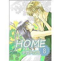 HOME  8巻
