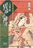 『古事記』異端の神々 (太古日本の封印された神々)