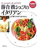 落合務シェフのイタリアン―ラ・ベットラ・ダ・オチアイ (特選実用ブックス)