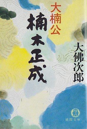 大楠公 楠木正成 (徳間文庫)