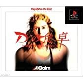 Dの食卓 COMPLETE GRAPHICS PlayStation the Best